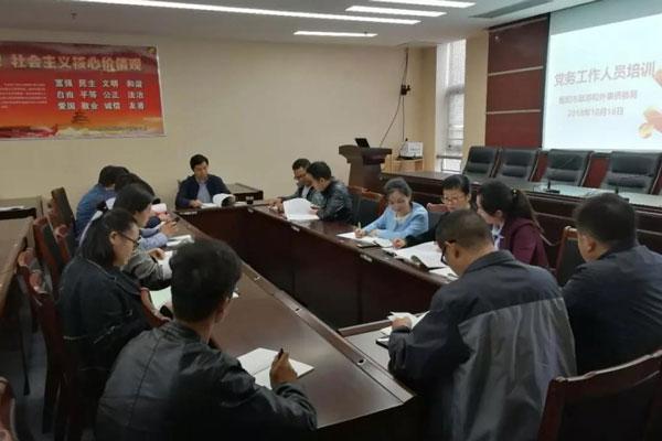 南阳市旅游和外事侨务局召开党务工作人员培训会